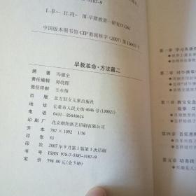 早教革命:冯式立体早期教育法.【方法篇·二、理论篇】(2本合售)(无光碟!)