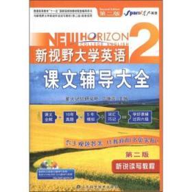 正版 英语新视野大学英语课文辅导大全2:听说读写教