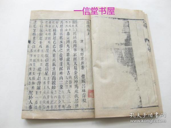 《易传三卷》1册全  清刊本  线装木板  王谟刊本