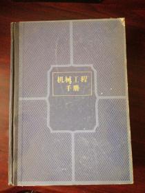 机械工程手册 第6卷 机械设计(三)