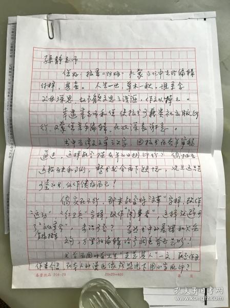 长篇小说《阿姆》的作者、作家吴慈给天津百花文艺出版社编辑孙静的钢笔信札一通(两页)附一张打印稿!谈论出版《阿姆》一书的事宜!此书由百花文艺出版社出版发行————