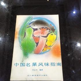 中国名菜风味指南