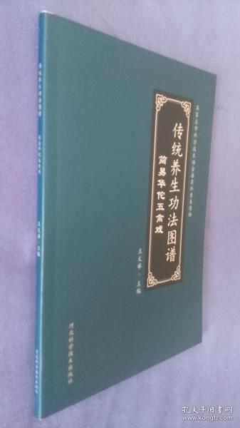 传统养生功法图谱-简易华佗五禽戏