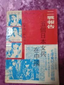 二战报告—五个日本女兵在中国