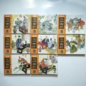 连环画:三十六计 盒套装8册全(上海画报出版社