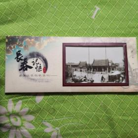 长春记忆老建筑系列明信片
