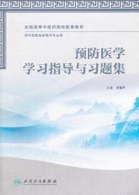 预防医学学习指导与习题集(平装) 正版  王泓午   9787117162470