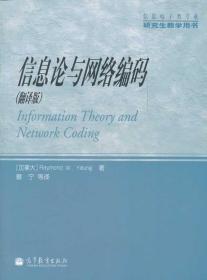 信息论与网络编码-翻译版 正版  (加)杨伟豪,蔡宁   9787040314700