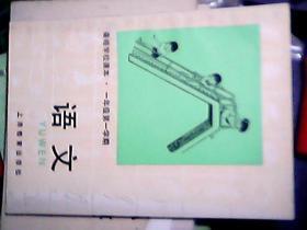 聋哑学校课本《语文》一年级第一学期