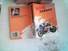 摩托车驾驶维修技术