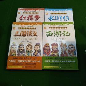 中国孩子必读的古典名著-红楼梦&西游记&水浒传&三国演义(共4册合售)