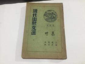 现代幽默文选 通俗本 (民国25年初版)