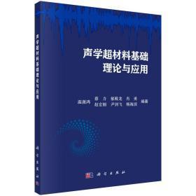 声学超材料基础理论与应用 正版  温激鸿 等  9787030576910