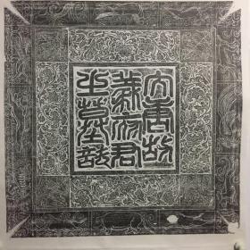 大唐义提墓志铭