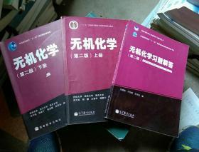 无机化学宋天佑第二版 上下册+习题解答 (共3本)