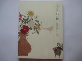上海恒利 2015秋季艺术品拍卖会  南风北韵   近现代书画精品专场
