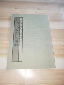 日中代表书法家展(日中国交正常化二十周年纪念)