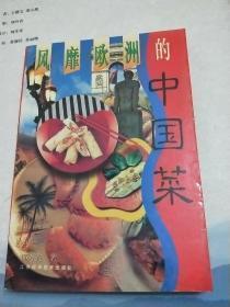 风靡欧洲的中国的菜-