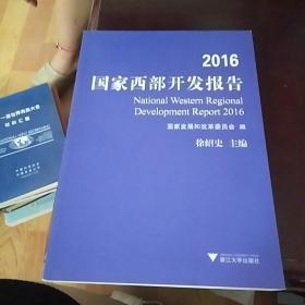 2016国家西部开发报告