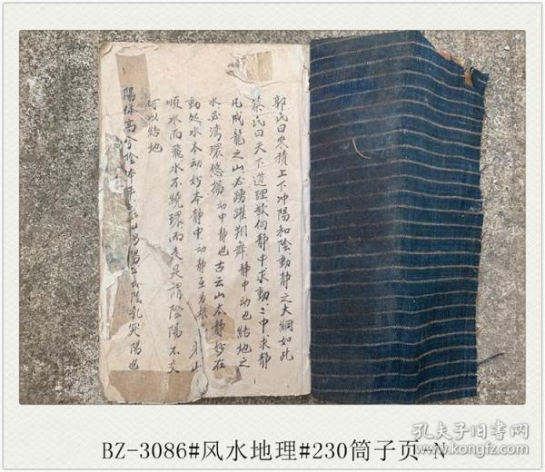 BZ-3086#风水地理#古籍善本手抄本230筒子页-N