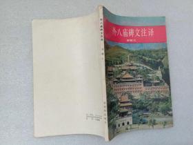 外八庙碑文注译 齐敬之 紫禁城出版社 1985年1版1印