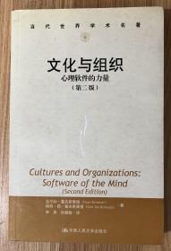 文化与组织:心理软件的力量(第二版)(当代世界学术名著)Cultures and Organizations: Software of the Mind, Second Edition 9787300122083