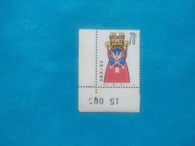 T45-8 京剧脸谱 70分高值 直角边版号 1枚(新邮票  )