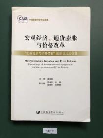 """中国社会科学论坛文集·宏观经济、通货膨胀与价格改革:""""宏观经济与价格改革""""国际论坛论文集"""