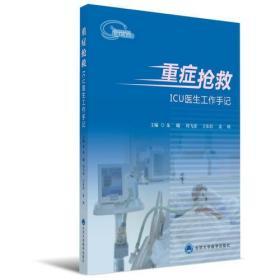 重症抢救——ICU医生工作手记