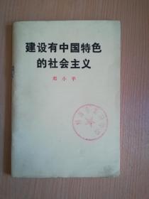 建设有中国特色的社会 主义