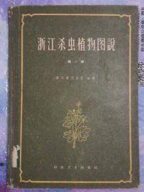 浙江杀虫植物图说(第一册)