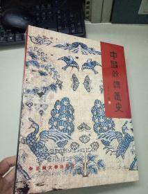 中国丝绸通史