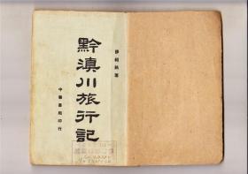 民国26年《黔滇川旅行记》