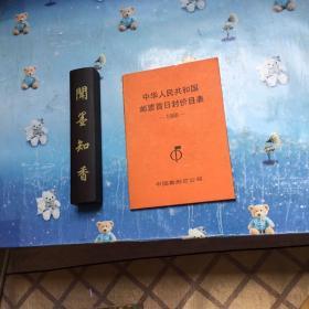 中华人民共和国邮票首日封价目表   1988