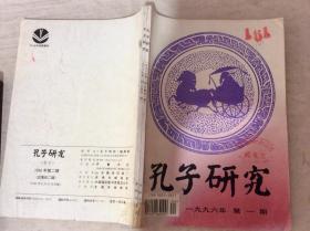 孔子研究1996年 第一期、第二期 【两本合售】