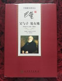 中国翻译家译丛:巴金译父与子 处女地