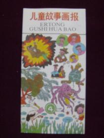 儿童故事画报1991年第4期