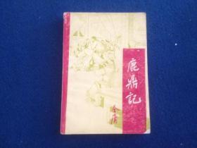 金庸 著 武侠小说 鹿鼎记(一)中国戏剧出版社