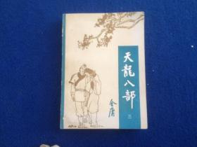 金庸 著 武侠小说 天龙八部(三)宝文堂书店
