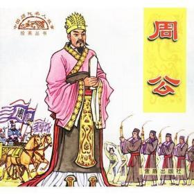 中国历代名人故事绘画丛书--周公