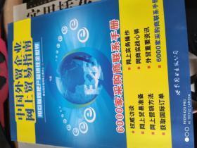 中国外贸企业网上贸易指南 上下册