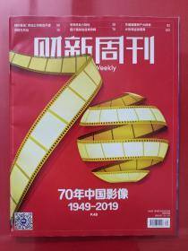 财新周刊2019年第38期。9月30日出版。70年中国影像。
