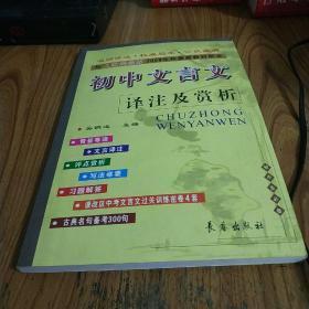 初中文言文译注及赏析(与人教实验版2008秋最新教材配套)