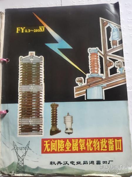 无间隙金属氧化物避雷器(F0·3~200KV)