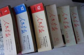 人民画报1977-1982全册