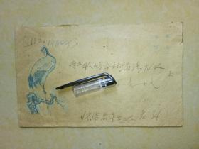 60年代雕版禽鸟实寄封.盖岑港邮戳