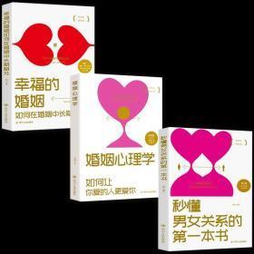 【正版现货】三册 让你爱的人更爱你 秒懂男女关系的第一本书 经营幸福的婚姻心理学谈感情恋爱两性