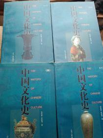 中国文化史《共四册》