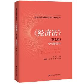 【全新正版】经济法学习指导书 第七版第7版9787300274140中国人民大学出版社赵威