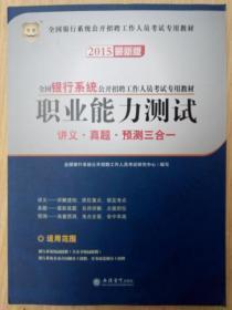 华图:职业能力测试讲义·真题·预测三合一(2015最新版)